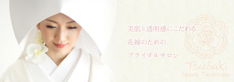 美肌と透明感にこだわる花嫁のためのブライダルサロン
